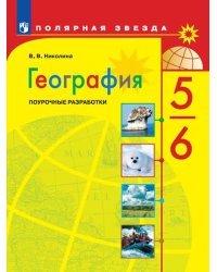 География. Поурочные разработки. 5-6 класс (новая обложка)