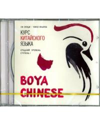 "CD-ROM (MP3). Курс китайского языка ""Boya Chinese"". Ступень 1. Средний уровень"