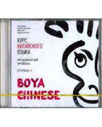 """CD-ROM (MP3). Курс китайского языка """"Boya Chinese"""". Ступень 2. Продвинутый уровень"""