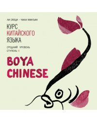 "CD-ROM (MP3). Курс китайского языка ""Boya Chinese"". Ступень 2. Средний уровень"