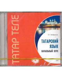 CD-ROM (MP3). Татарский язык. Начальный курс