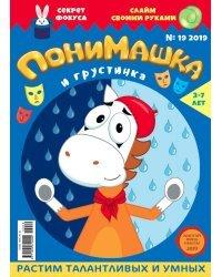 """""""ПониМашка"""" детское периодическое издание №19 2019"""