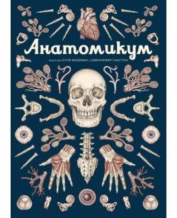 Анатомикум.