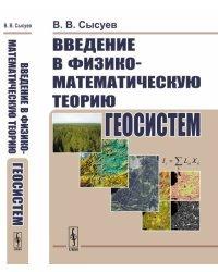 Введение в физико-математическую теорию геосистем