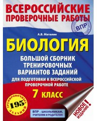 Биология. Большой сборник тренировочных вариантов заданий для подготовки к всероссийской проверочной работе. 7 класс