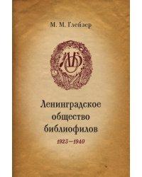 Ленинградское общество библиофилов. 1923-1940
