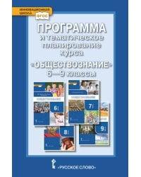 """Программа и тематическое планирование курса """"Обществознание"""". 6-9 класс"""