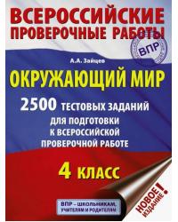 Окружающий мир. 2500 тестовых заданий для подготовки к всероссийской проверочной работе. 4 класс