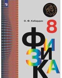 Физика. 8 класс. Учебник (новая обложка)