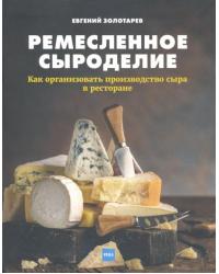 Ремесленное сыроделие. Как организовать производство сыра в ресторане