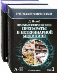 Фармакологические препараты в ветеринарной медицине. Справочное пособие. В 2-х томах. Том 1: (А-Н); Том 2: (О-Я) (количество томов: 2)