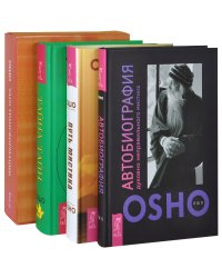 Таро Трансформации. Тайна тайн. Путь мистика. Автобиография духовно неправильного мистика (комплект из 4 книг) (количество томов: 4)