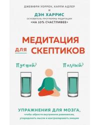 Медитация для скептиков. Упражнения для мозга, чтобы обрести внутреннее равновесие, упорядочить мысли и контролировать эмоции