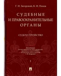 Судебные и правоохранительные органы. Курс лекций. В 2-х томах. Том 1: Судоустройство