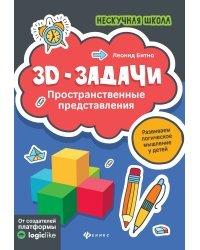 3D-задачи. Пространственные представления