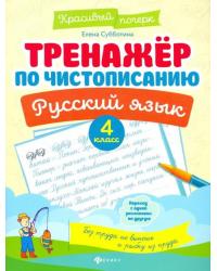 Русский язык. 4 класс. Тренажер по чистописанию