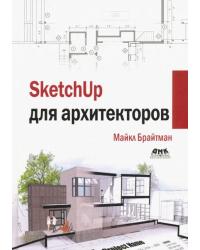 SketchUp для архитекторов