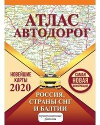 Атлас автодорог. Россия, страны СНГ и Балтии (приграничные районы). Новейшие карты 2020