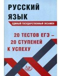 Русский язык. Единый государственный экзамен. 20 тестов ЕГЭ - 20 ступеней к успеху