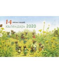 """Календарь """"14 лесных мышей. Летний день"""" на 2020 год"""