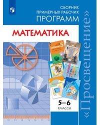 Математика. 5-6 класс. Сборник примерных рабочих программ. ФГОС