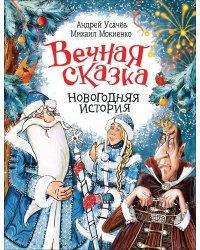 Вечная сказка. Новогодняя история (с автографом автора)
