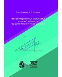 Интеграционная механика в поиске парадоксов фундаментальных основ механики