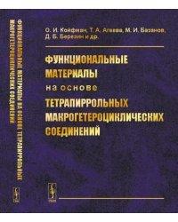 Функциональные материалы на основе тетрапиррольных макрогетероциклических соединений
