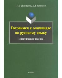 Готовимся к олимпиаде по русскому языку. Практическое пособие