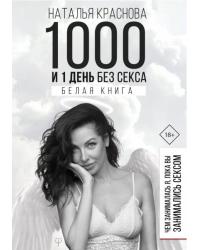1000 и 1 день без