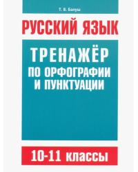 Русский язык. 10-11 классы. Тренажер по орфографии и пунктуации