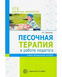 Песочная терапия в работе педагога: Учебно-методическое пособие
