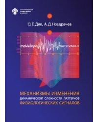 Механизмы изменения динамической сложности паттернов физиологических сигналов