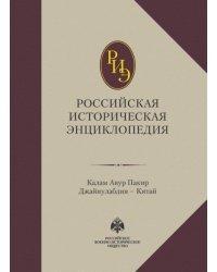 Российская историческая энциклопедия. Том 8