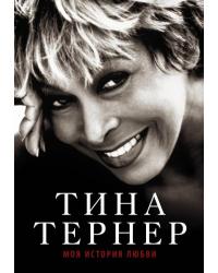 Тина Тернер. Моя история любви