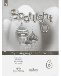 Английский в фокусе. Spotlight. Языковой портфель к учебнику. 6 класс (новая обложка)