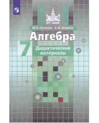 Алгебра. 7 класс. Дидактические материалы. К учебнику С.М. Никольского