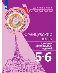 Французский язык. 5-6 классы. Сборник контрольных заданий