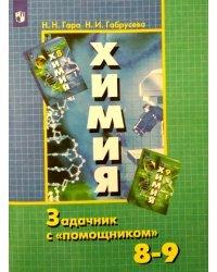 """Химия. Задачник с """"помощником"""". 8-9 класс (новая обложка)"""