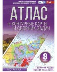 Атлас + контурные карты и сборник задач. 8 класс. География России. Природа и население. ФГОС (с Крымом)