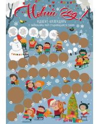 Новый год! Адвент-календарь с заданиями под стирающимся слоем