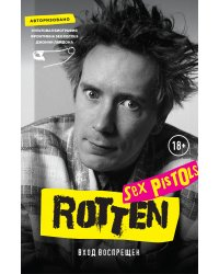 Rotten. Вход воспрещен. Культовая биография фронтмена Sex Pistols Джонни Лайдона