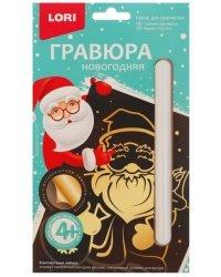 """Гравюра малая """"Дед Мороз"""", с эффектом золота"""