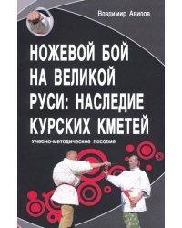 Ножевой бой на Великой Руси: наследие курских кметей