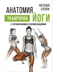 Анатомия йоги с упражнениями и рекомендациями. 78 карточек