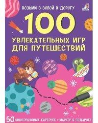 Асборн-карточки. 100 увлекательных игр для путешествий