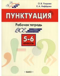 Русский язык. Пунктуация. 5–6 классы. Рабочая тетрадь