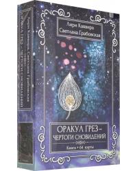 Оракул Грез - Чертоги сновидений + 64карты