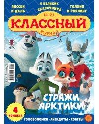 """Детское периодическое издание """"Классный журнал"""" №21 2019 год"""