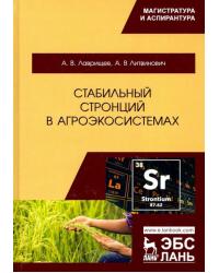 Стабильный стронций в агроэкосистемах